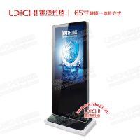 ZYTD 65寸立式触摸一体机 超大屏幕 LED落地超清展示机器