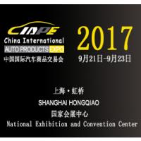 2017中国国际汽车商品交易会(CIAPE)