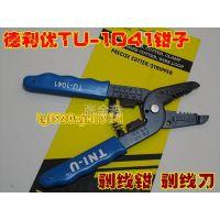 供应德利优 TU-1041钳子 压线钳 剥线钳 剥线刀