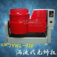 行业品牌 120L涡流式光饰机 水流研磨机 流动抛光机 厂家直直销