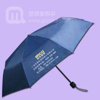 【雨伞厂家】生产-美科装饰 广告伞厂 雨伞广告 雨伞厂 三折雨伞