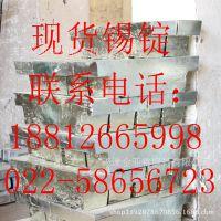 大批量供应环保1#锡锭,纯锡锭云锡锭,锡锭,高纯度锡条在99.99