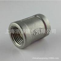 不锈钢双内丝直接 内内丝管古外接头 内牙直通 直接管箍 4分DN15