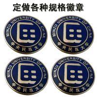 重庆学校校徽章 大学胸徽 学生新生班徽批发厂家