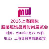 2016上海国际服装服饰展/2016上海服装展