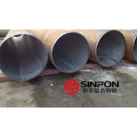 内衬不锈钢复合管,内衬不锈钢复合钢管!新澎优质产品
