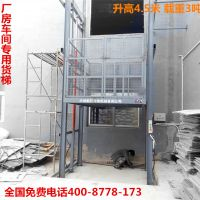 升降机制作 升降机销售 液压升降机