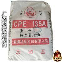 临沂总经销 淄博华星助剂 氯化聚乙烯 CPE135A 抗冲击改性剂