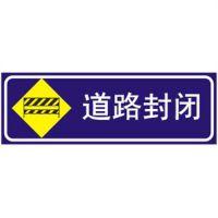 助安交通设施,道路施工安全标牌厂,道路施工安全标牌