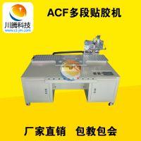 深圳川腾科技ACF多段贴附机邦定机热压机