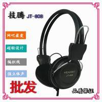 特价 技腾808网吧耳机 头戴式 电脑游戏耳机耳麦 带麦克风耳机