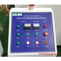 绝热材料使用温度测试装置 绝热材料使用温度测试装置北京