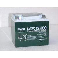 友联蓄电池MX12400阀控式密封铅酸蓄电池原装正品