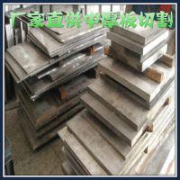厂家供应 201 304不锈钢中厚板切割