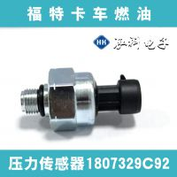 福特卡车燃油压力传感器 1807329c92