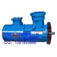 厂家供应YB2_90-1.5KW防爆电机