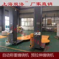 上海双洛厂家直销SL-TPY1500加压顶 加斜坡 托盘缠绕包装机 全自动缠绕膜裹包机械
