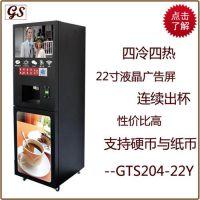 咖啡饮料机|时尚咖啡饮料机|智能咖啡饮料机