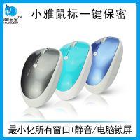 保护隐私的光电无线鼠标 键盘鼠标厂家