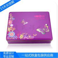 铁质月饼盒 中国风月饼包装 紫色蛋卷马口铁罐 蝴蝶外包装铁盒