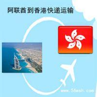 供应阿联酋迪拜到中国香港快递运输服务(免费取件)
