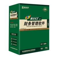 昆山速达V3.net财务-PRO财务管理软件