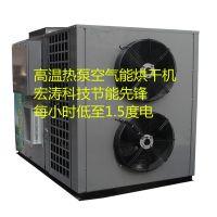 供应宏涛空气能枸杞烘干设备HT-156