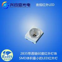 兴合盛供应SMD2835红外发射管 60度850红外发射管带透镜