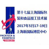 2017第十七届上海国际包装和食品加工技术展