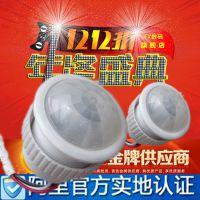 红外线人体感应开关 LED人体感应器 用于LED吸顶灯 LED筒灯节能灯