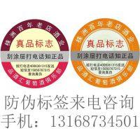 深圳400电话查询码不干胶防伪商标 400电话查询平台400防伪标签