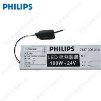 飞利浦24V 100W LED驱动 飞利浦LED变压器