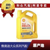 正品壳牌黄壳汽车专用润滑油全合成汽油柴油机油喜力HX5矿物机油