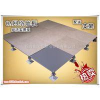 云浮全钢通路活动地板|机房防静电地板