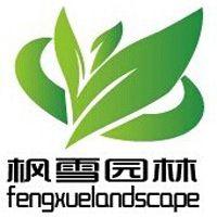 上海枫雪园林景观工程有限公司