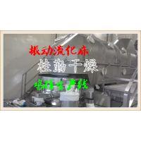 桂勤干燥热销ZLG鸡精烘干振动流化床干燥机