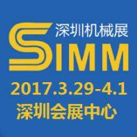2017深圳国际机械制造工业展览会(SIMM)