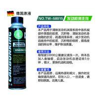 发动机清洗剂 CarbonKing碳王发动机清洗剂 发动机清洗剂厂家