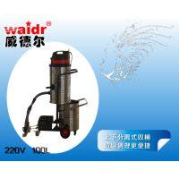 威德尔WX-3610P强力吸尘吸水机大功率工业吸尘器