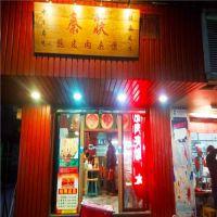 秦筷餐饮(图)|臊子面加盟连锁|肇庆臊子面加盟