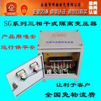 浙江厂家直销出口品质三相隔离变压器SG/SBK-25KVA110 200变380升压变压器