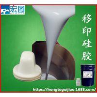 丝印移印硅胶|胶浆厂家直销移印胶