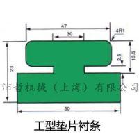 工型垫片衬条 摩擦条 耐磨条压条 尼龙垫条 物流输送设备