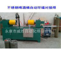 浙江圆周焊接机,浙江环缝焊,浙江自动焊接设备,金属焊接专家