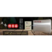 郑州玖子仟弘QH-2红外高温商用电烤鱼箱烤鱼炉 一炉多用 烤鱼加盟 烤鱼烤串