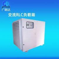 电能表测试RLC负载箱AC380V-100KW