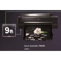 体验影像魅力 爱普生大幅面打印机全新升级---Epson SureColor P8080