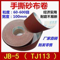 JB-5手撕砂布卷 TJ113砂带软砂布 木工家具金属抛光砂纸