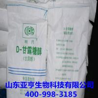 厂家直销食品级 D-甘露糖 量大包邮