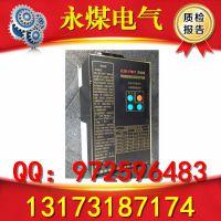 陕西榆林神木ZLZB-7YB1T微电脑智能移变高压综合保护装置质保一年